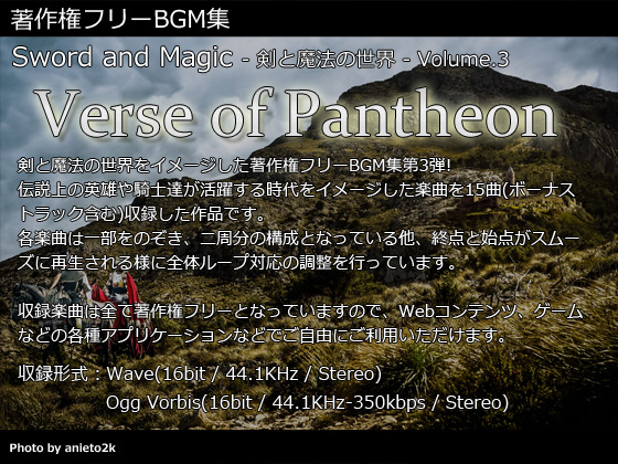 著作権フリーBGM集 Sword and Magic Vol.3 - Verse of Pantheon -の紹介画像