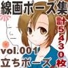 [E73] の【ポーズ362 vol.001 立ちポーズ】