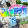フリー背景集〜PSDデータ〜2