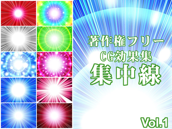 著作権フリーCG効果集Vol.1 集中線の紹介画像