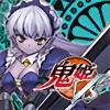 鬼姫VS4
