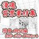 漫魂背景素材集 歴史・時代編 BMP・PSD・JPGセット