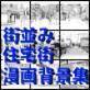 漫画用背景素材集 [smdb-002]街並み・住宅街