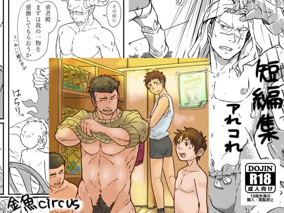 [金魚circus] の【短編集 アれコれ】