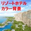 リゾートホテル 20131123ba4C00004