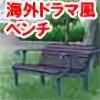 海外ドラマ風ベンチ_芝生 20131123ba4C00005
