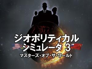 ジオポリティカル シミュレータ3 マスターズ・オブ・ザ・ワー