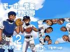 [まるてん丼] の【モーホー学園野球部2】