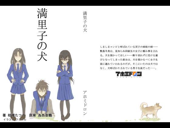 満里子の犬の紹介画像