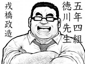 [えびすや] の【五年四組徳川先生】