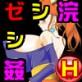 DQ-N(8)~空とぶ浣腸と恥ずかしき姫君たち~【ハード版】