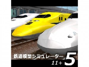 鉄道模型シミュレーター5 - 11+ 【アイマジック】