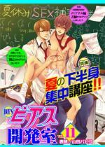 BOY'Sピアス開発室 vol.11 夏の下半身集中講座!!