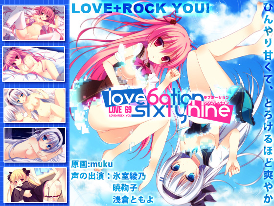 [Steroider] の【【らぶろっきゅー】LOVEPOTION SIXTYNINE】
