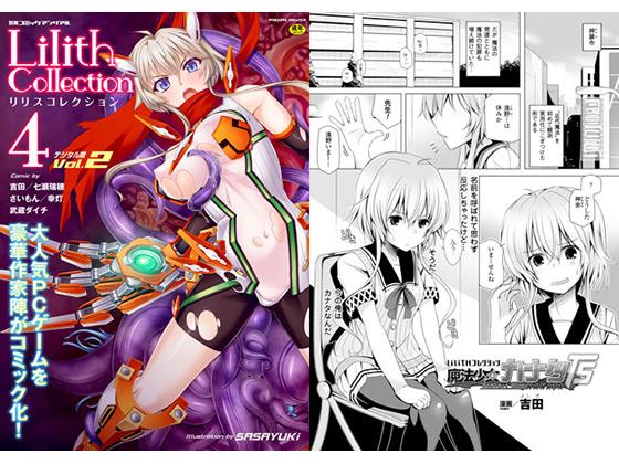 別冊コミックアンリアル Lilithコレクション4デジタル版Vol.2 【デジタルポスター画像付】のタイトル画像
