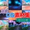 [キュキュキュのQのQ] の【著作権フリー背景CG素材「桜のある公園」】