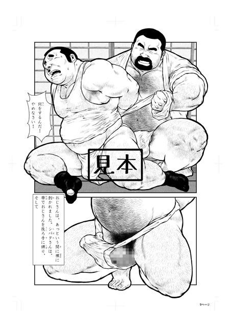 [えびすや] の【シバタさんとタヌキさん】
