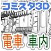 [葛葉P] の【コミスタ3D素材都内在来線電車 車内】