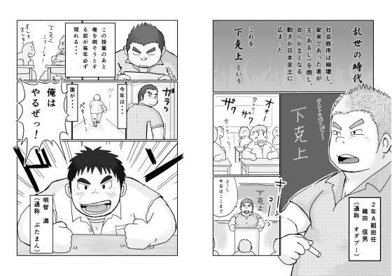 [あ・うん] の【風雲!下剋上!!】