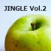 著作権フリーオリジナルジングル曲集 Vol.2